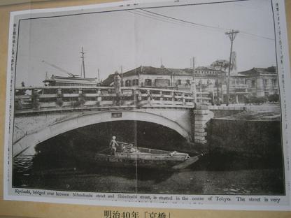 京橋変遷 (3)