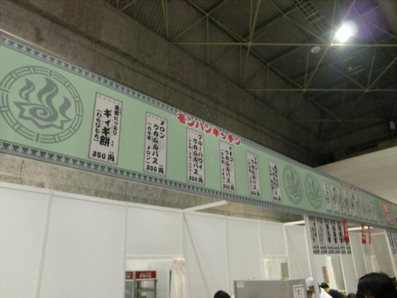 モンハンフェスタ-11-大阪大会09