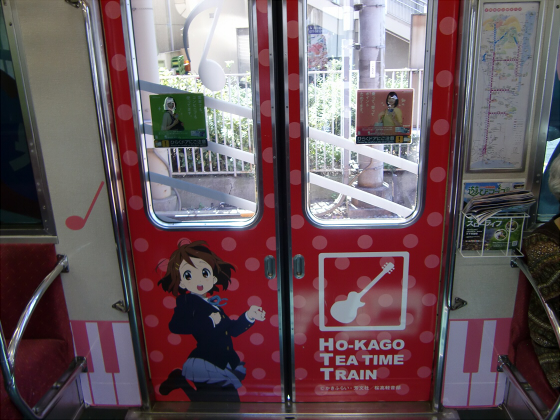 京阪のけいおん!06