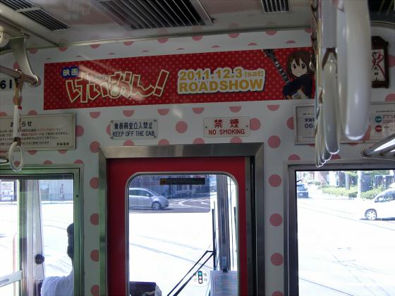 京阪のけいおん!09