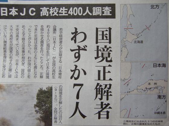 産経新聞眺めてて01