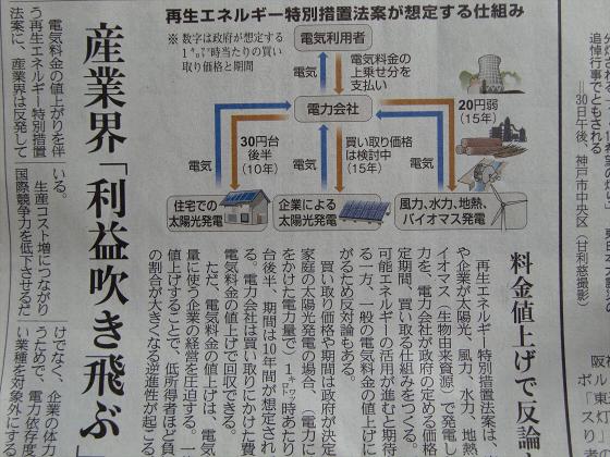 産経新聞眺めてて02