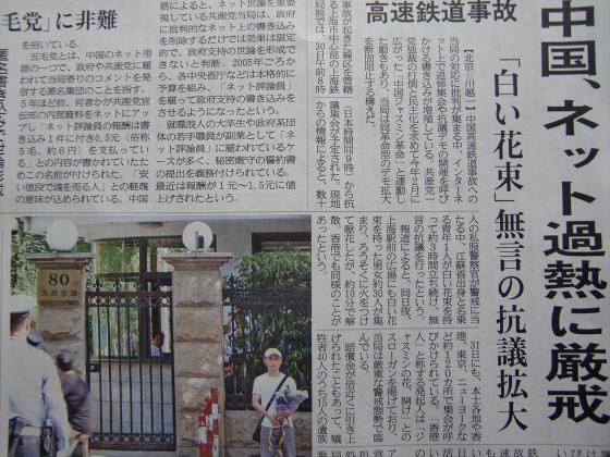 産経新聞眺めてて03