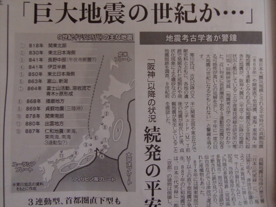 産経新聞眺めてて04