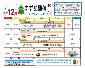 きずな通信12月号カラー (2)