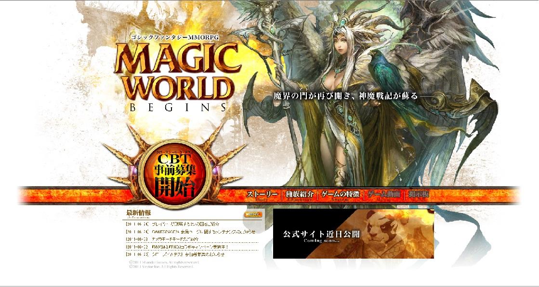 magic_world_begins-01.jpg