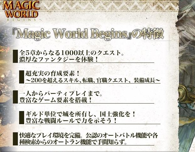 magic_world_begins-02.jpg