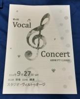 第4回Voval Concetプログラム