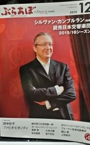 ぶらあぼ2014年12月号表紙