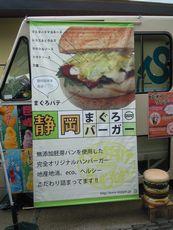 ステッピンバーガー
