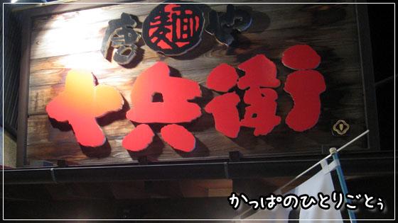 唐麺や十兵衛 上福岡店