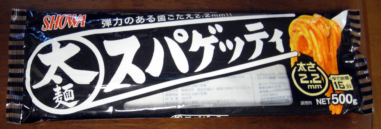 昭和産業「太麺スパゲッティ」