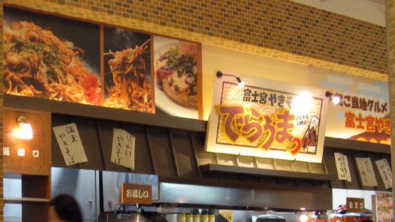 富士宮やきそば でらうまっ