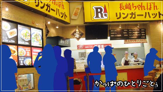 リンガーハット モラージュ菖蒲店