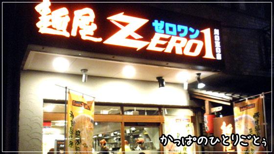 麺屋ZERO1