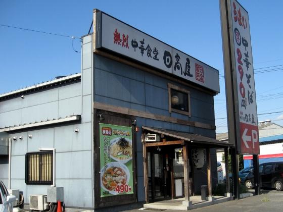 中華食堂 日高屋 川越宮元町店