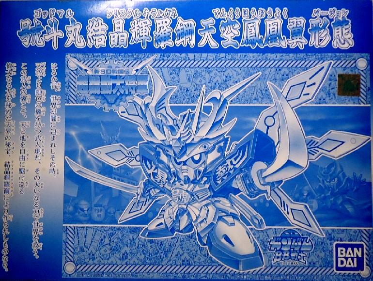 BB-GODDOMARU_Crystal.jpg
