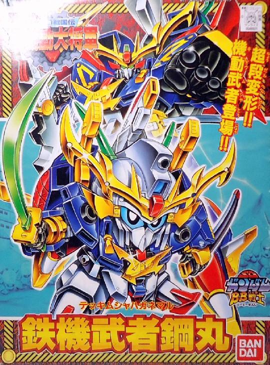 BB-HAGANEMARU_Clear-1.jpg
