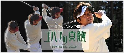 head_golf_shinzui.jpg