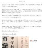 gokaku_convert_20120202053209.jpg