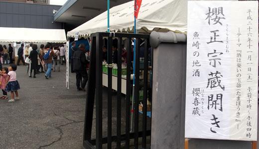 第12回櫻正宗蔵開き&神戸酒心館蔵開き2014-1