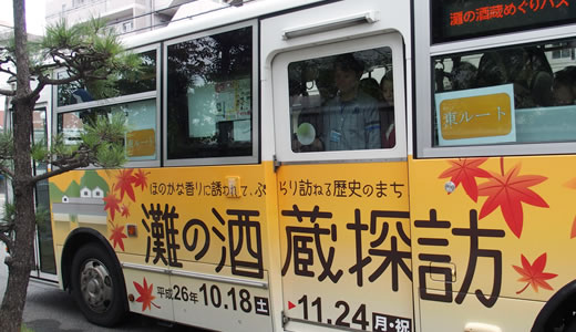 第12回櫻正宗蔵開き&神戸酒心館蔵開き2014-2