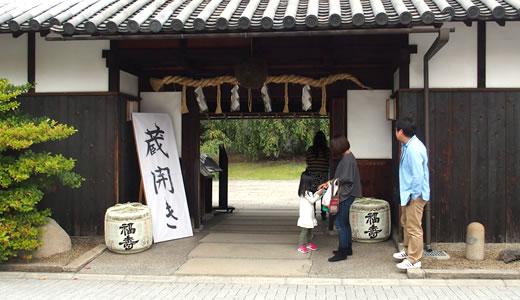 第12回櫻正宗蔵開き&神戸酒心館蔵開き2014-4