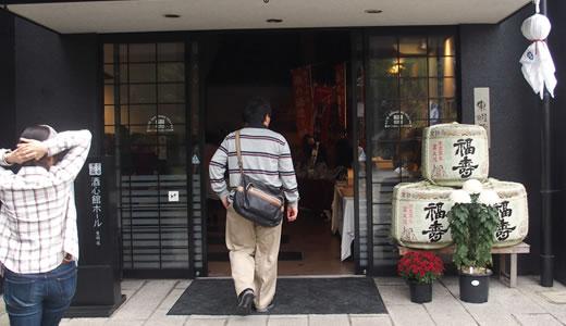 神戸酒心館蔵開き2014-1