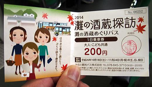 神戸酒心館蔵開き2014-4
