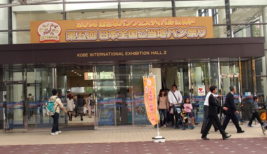 技能グランプリ&フェスタ、第5回日本全国ご当地パン祭り&神戸大学六甲祭-1