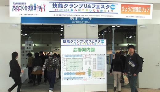 技能グランプリ&フェスタ、第5回日本全国ご当地パン祭り&神戸大学六甲祭-2