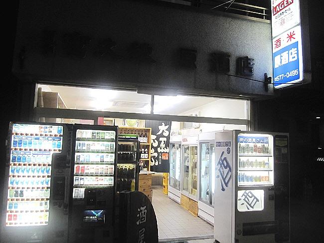 横浜から知り合いが帰ってきた。!(^^)!