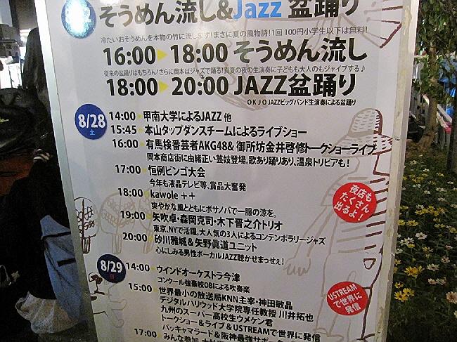 『お好み焼いとちゃん』と岡本サマーフェスティバル♪