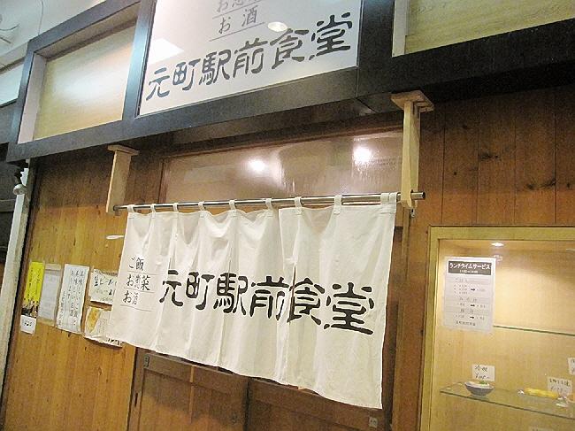ふらっと元町part1☆『元町駅前食堂』編♪
