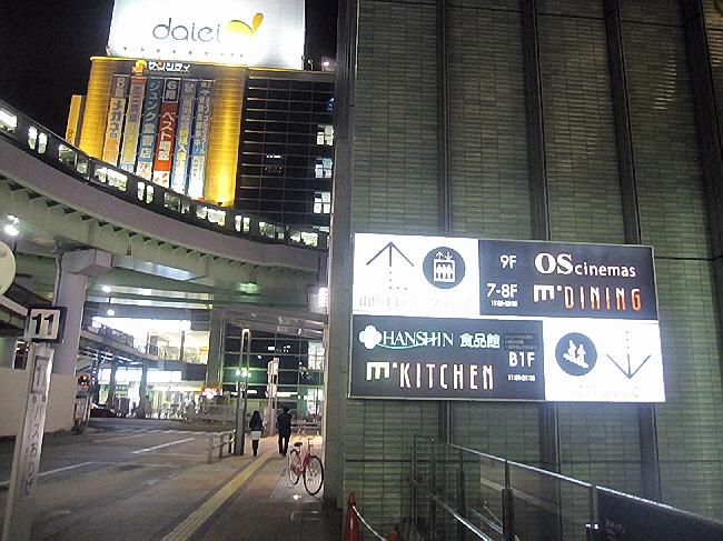 ミント神戸&ひがし田☆
