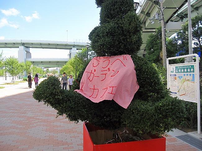 こうべガーデンカフェ@神戸生糸検査所♪