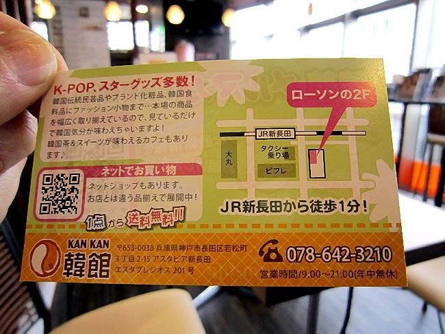 韓流Shop&韓茶Cafe韓館のモーニング(^o^)丿