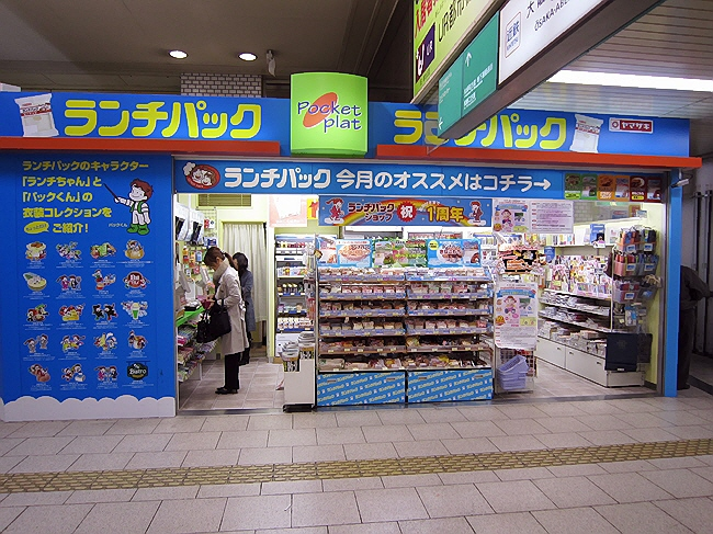 ランチパックな売店。(^o^)丿