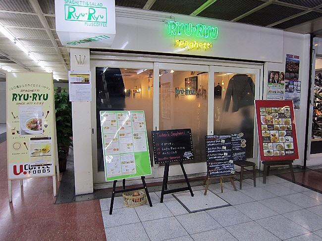 映画のあと、『三ノ宮サンプラザ RYU-RYU』へ。(^u^)