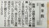 2014年12月5日「神戸新聞掲示板:神戸・週末ボランティア 新生 復興住宅訪問活動のご案内 忘れない、寄り添う、「息の長い支援」は神戸から