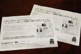予告ビラ2014年12月6・7日