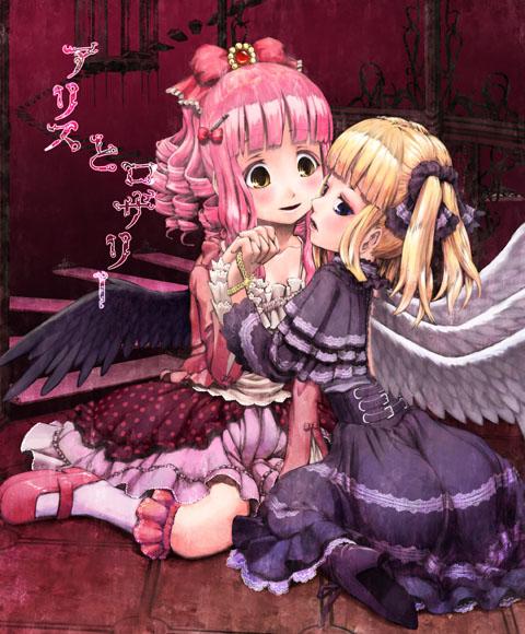 アリスとロザリー