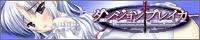 banner2 ダンジョンブレイカー