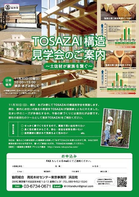 TOSAZAI構造見学会