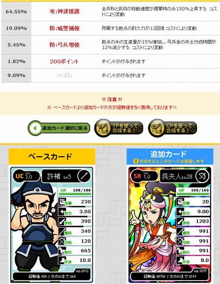 5gousei2.jpg