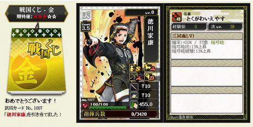 cieyasu.jpg
