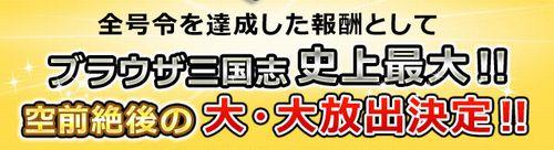 daigourei.jpg