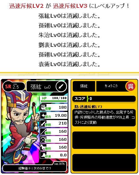 jinsoku3.jpg