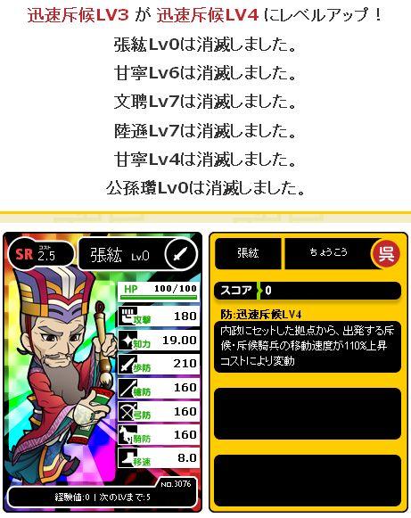 jinsoku4.jpg