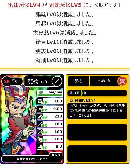 jinsoku5.jpg